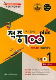 중학 영어 중1 평가대비 기출문제집(동아 윤정미)(2019)(적중 100 플러스)