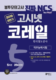 고시넷 코레일 한국철도공사 직무능력시험 봉투모의고사(2019 하반기)(진짜 NCS)