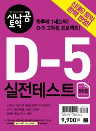 [epub3.0] 시나공 토익 D-5 실전테스트 (5회분, 신토익 개정판)