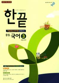 중학 국어 3(2학년 1학기)(비상교육 교과서편 김태철 외)(2018)(한끝)
