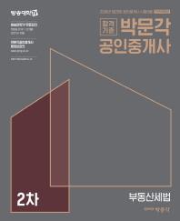 부동산세법 기본서(공인중개사 2차)(2018) (수험서)