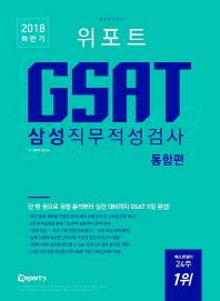 GSAT 삼성직무적성검사(통합편)(2018 하반기)(위포트)