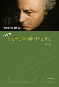 칸트의 통합이론체계와 기초존재론