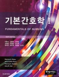 기본간호학 세트(2019)(9판)(전2권)