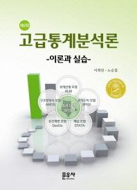 고급통계분석론: 이론과 실습(2판)(CD1장포함)