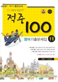 영어 중1-1 중간고사 기출문제집(두산 김성곤)(2014)