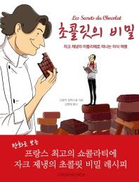 초콜릿의 비밀 ///4251