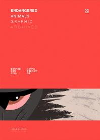 멸종위기동물 그래픽 아카이브. 2: 사라져가는 동물들에 대한 기록