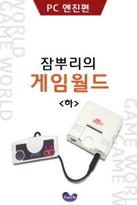 잠뿌리의 게임월드 - PC엔진편(하)