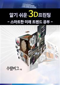 알기쉬운 3D프린팅 : 스마트한 미래 트렌드 공부