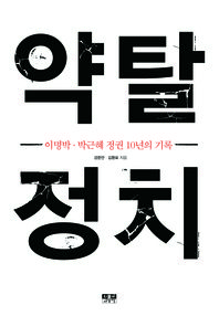 약탈 정치   이명박·박근혜 정권 10년의 기록