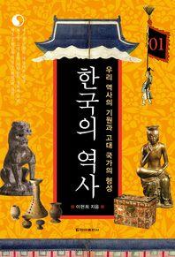 한국의 역사. 01 우리 역사의 기원과 고대 국가의 형성
