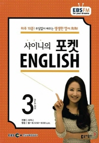 샤이니의 포켓 ENGLISH(방송교재 2015년 03월)