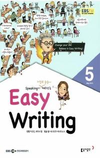 이지 라이팅(Easy Writing)(방송교재 2015년 05월)