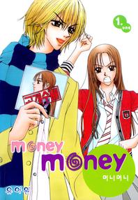 MONEY MONEY(머니머니). 1