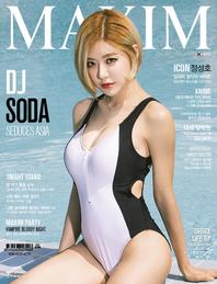 맥심(MAXIM)(2016년 5월호)