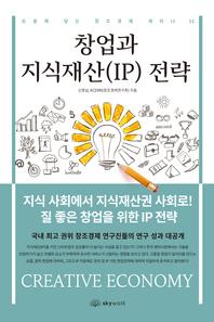 창업과 지식재산(IP) 전략-손끝에 닿는 창조경제 세미나 11