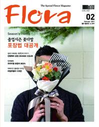월간 FLORA 2017년 2월호