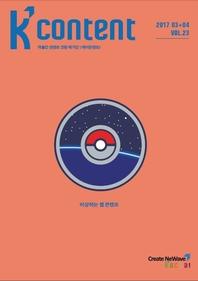 케이콘텐츠 (2017년 3, 4월호)