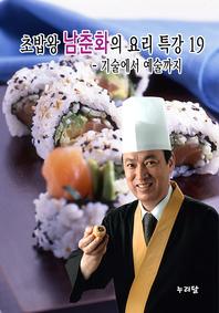 초밥왕 남춘화의 요리특강 19 (기술에서 예술까지)