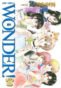Wonder!. 7