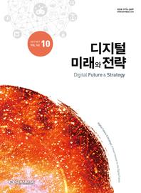 디지털 미래와 전략(2017년 10월호 Vol.142)