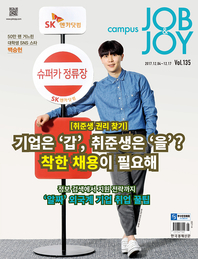 CAMPUS Job & Joy 135호