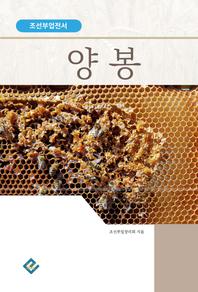 양봉(조선부업전서)