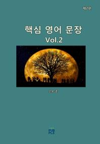 핵심 영어 문장(제2판)[Vol.2]