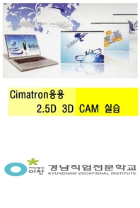 Cimatron응용 2.5D 및 3D CAM실습