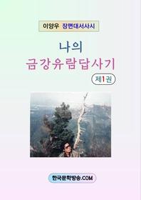 나의 금강유람답사기 제1권