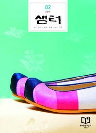 월간 샘터 2019년 02월호