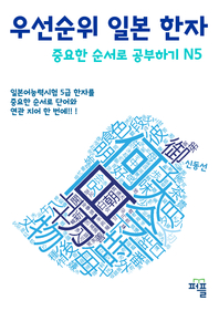 우선순위 일본 한자 중요한 순서로 공부하기 N5