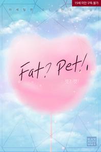 Fat? Pet! (펫? 펫!). 1