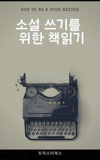 소설 쓰기를 위한 책읽기
