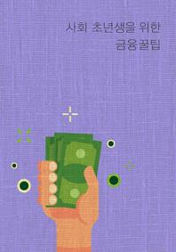 사회 초년생을 위한 금융 꿀팁