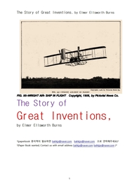 위대한 발명이야기.The Story of Great Inventions, by Elmer Ellsworth Burns