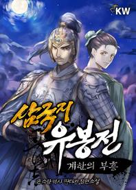 삼국지 유봉전 : 계한의 부흥(전20권)