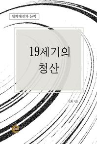 19세기의 청산