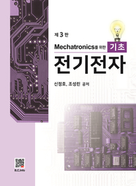 기초전기전자 (3판)