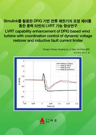 Simulink를 활용한 DFIG 기반 전류 제한기의 조정 제어를 통한 풍력 터빈의 LVRT 기능 향상연구(LVRT capab