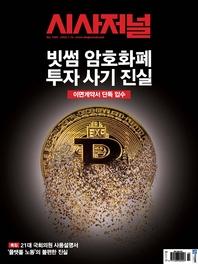시사저널 2020년 07월 1603호 (주간지)