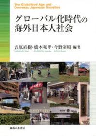 グロ-バル化時代の海外日本人社會