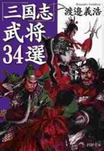 [해외]「三國志」武將34選
