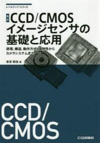 CCD/CMOSイメ-ジセンサの基礎と應用 原理,構造,動作方式,諸特性からカメラシステムまで