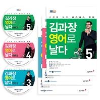 김과장 영어로 날다(3,4,5월호)(2019)(EBS FM Radio)(CD3장포함)(전3권)