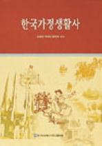 한국가정생활사(워)(2011-1)