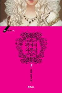 황제의 외동딸. 1 -5+황궁의 여록담 +외전 황제의비망록 -총7권 /윤슬