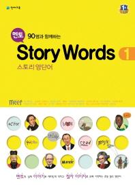 Story Words. 1(스토리 영단어)(멘토 90명과 함께하는)