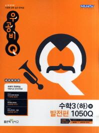 수학 3(하): 발전편 1050Q (2011)